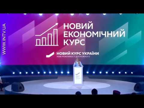 Тимошенко Ми побудуємо такий економічний курс який зробить Україну новим Сінгапуром