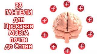 33 Гантели для прокачки мозга почти до СОТНИ Как развить мышление думать быстрее и быть умным