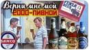 Пробуем пиво нашей молодости Верни мне мой 2000 пивной