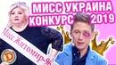 МИСС УКРАИНА 2019 кто поедет на Мисс Мира – Дизель Шоу 2018 ЮМОР ICTV