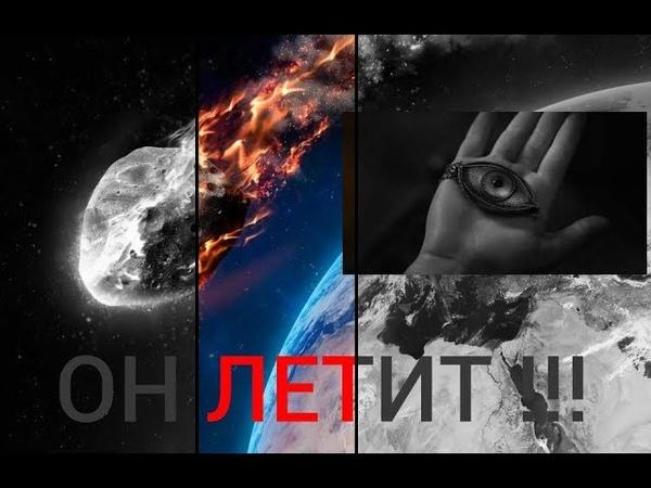 Подготовка к великому Апокалипсису( Астероид Апофиз) . Существа с четвёртого измерения...