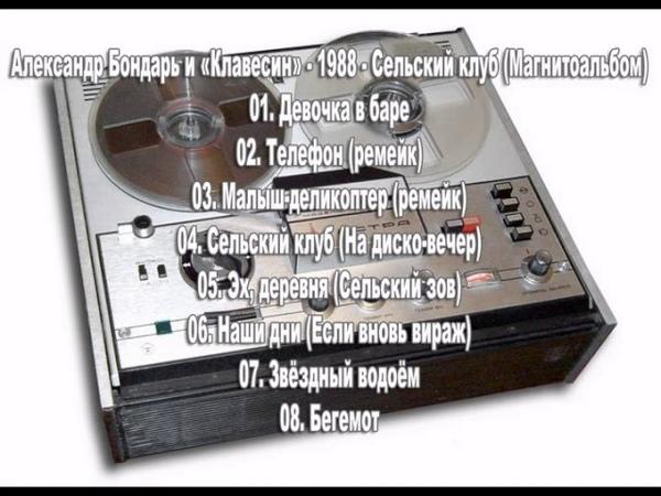 Александр Бондарь и Клавесин 1988 Сельский клуб Магнитоальбом