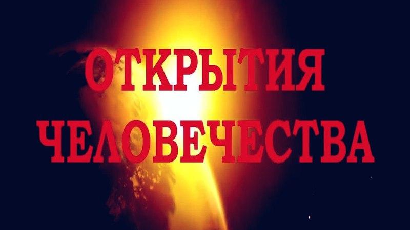 Открытия человечества!! Важные открытия мира.2. 💞