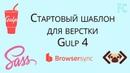 Стартовый шаблон для верстки. Gulp4 Pug Sass BrowserSync