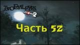 GamePlay #615. Left4Dead2HD Часть 52 2 Evil Eyes 1