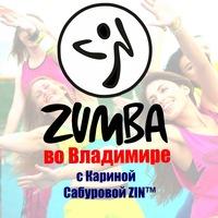Логотип ZUMBA во Владимире с КАРИНОЙ САБУРОВОЙ (ZIN )
