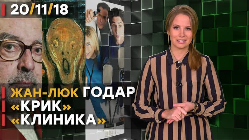 Жан Люк Годар Крик и Клиника