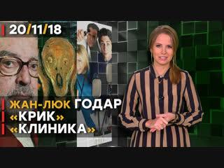 Жан-Люк Годар, «Крик» и «Клиника»