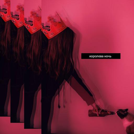 Романс альбом Королева ночь