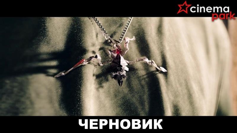🎬«Черновик» (фантастика, 12)