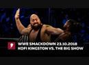 My1 СмэкДаун Лайв 23.10.2018 - Биг Шоу против Кофи Кингстона