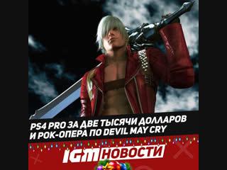 IGM News (27.12.18)