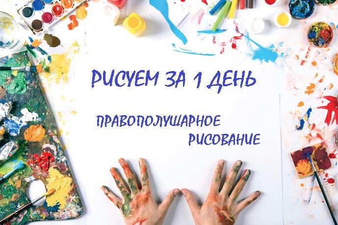 Афиша Ярославль ПРАВОПОЛУШАРНОЕ РИСОВАНИЕ 21 апреля