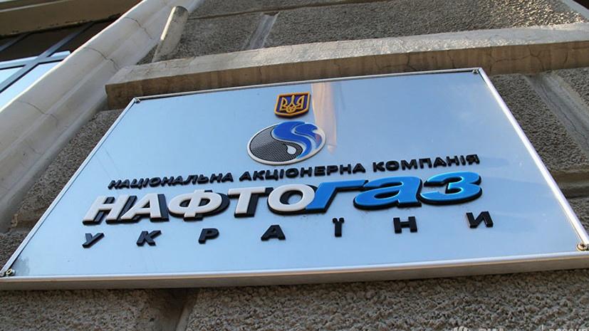 На Украине аудиторам не дали проверить «Нафтогаз»