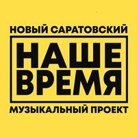 Логотип НАШЕ ВРЕМЯ