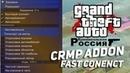 CRMP Addon - Фаст коннект, убираем краши, фпс ап для крмп и другое! Rodina RP