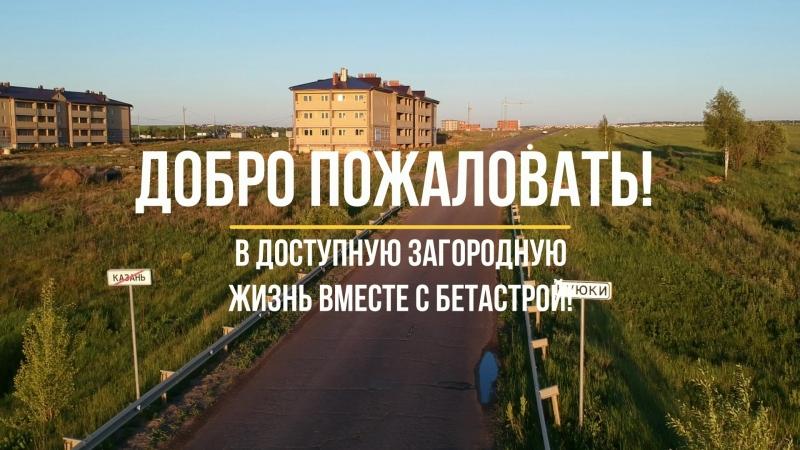 Строительство каркасных и кирпичных домов в Казани.