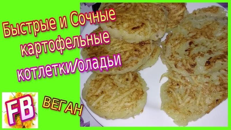FB Картофельно-рисовые оладьи\котлеты Просто и вкусно