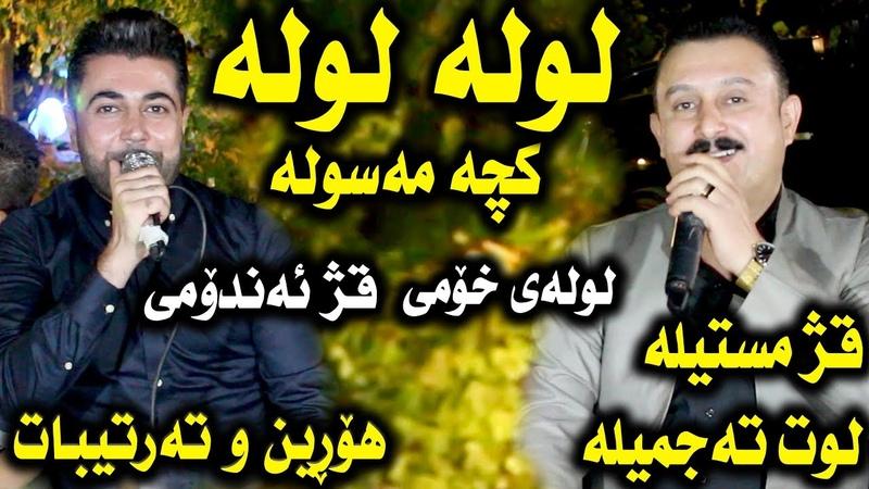 Karwan Xabati Nechir Hawrami (Lula Lula) Saliady Zanyar Qauilaiy - Track 1 - ARO