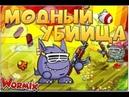ВОРМИКС БОЙ №18: У меня жёстко бомбит больше не могу играть в эту игру.