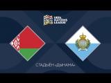 Лига Наций. Беларусь- Сан-Марино. Обзор матча