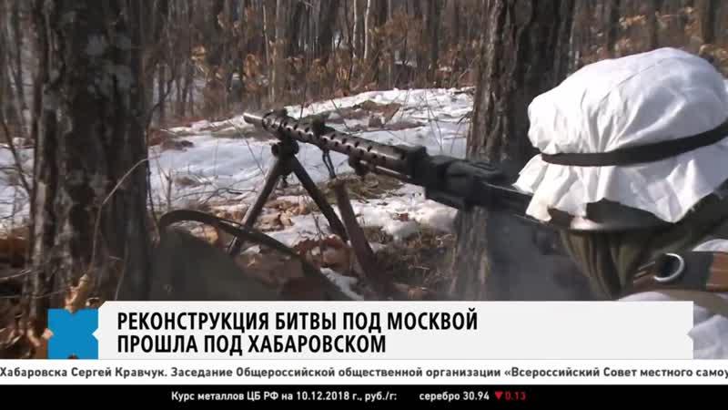 Военно-историческая реконструкция Московский удар, 08.12.2018