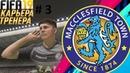 Прохождение FIFA 19 карьера Тренера за клуб Маклсфилд Таун- Часть 3 Какой удар!