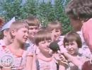 Здравствуй пионерское лето Время Эфир 02 06 1979 г