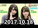 【欅坂46】 これまでメディアで答えたことがないであろう質問 【守屋茜・渡辺梨加】2017 10 18