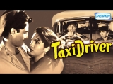 Taxi Driver (HD) - Dev Anand - Bollywood Songs