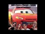 FACE x KIZARU x PHARAOH - гонки на аккаунте (feat. ПАШКА) (mix by lunar vision).mp4