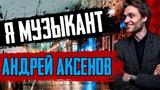 'Я Музыкант' - Андрей Аксенов Arina Faul, Тёртое Трио