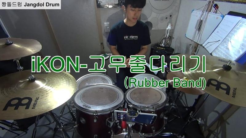 IKON-고무줄다리기 (Rubber Band) 짱돌드럼 Jangdol Drum (드럼커버 Drum Cover, 드럼악보 Drum Score)