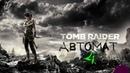 Прохождение игры Tomb Raider 2013 АВТОМАТ! №4
