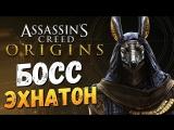 TheBrainDit БИТВА С ЭХНАТОНОМ! КАК ПРОЙТИ (DLC) - Assassins Creed  Origins - #4