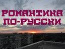 Романтика по-русски