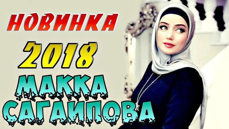 НОВАЯ ПЕСНЯ 2018! Макка Сагаипова - Алахьа соьга (2018)