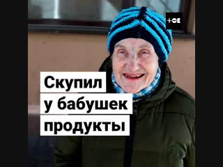 Блогеры выкупили продукты у бабушек