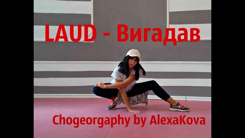 LAUD - Вигадав | Сhoreography by Alexandra Kovalenko