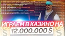 ИГРАЕМ НА 12.000.000 НА DIAMOND RP RADIANT ГТА САМП (GTA SAMP)