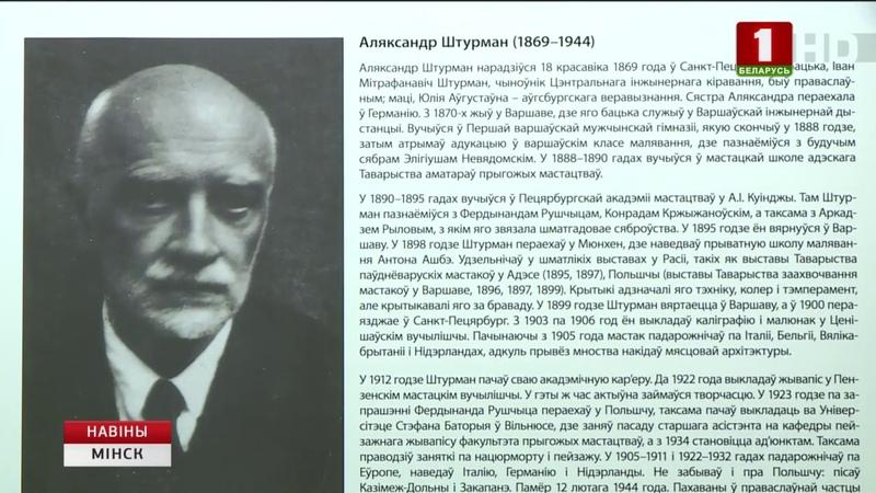 У мастацкім музеі адкрылася экспазіцыя мастака Аляксандра Штурмана