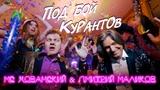 МС ХОВАНСКИЙ &amp МАЛИКОВ - ПОД БОЙ КУРАНТОВ