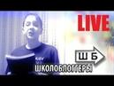 Школоблоггеры LIVE Субботний стрим с Нифедычем 18