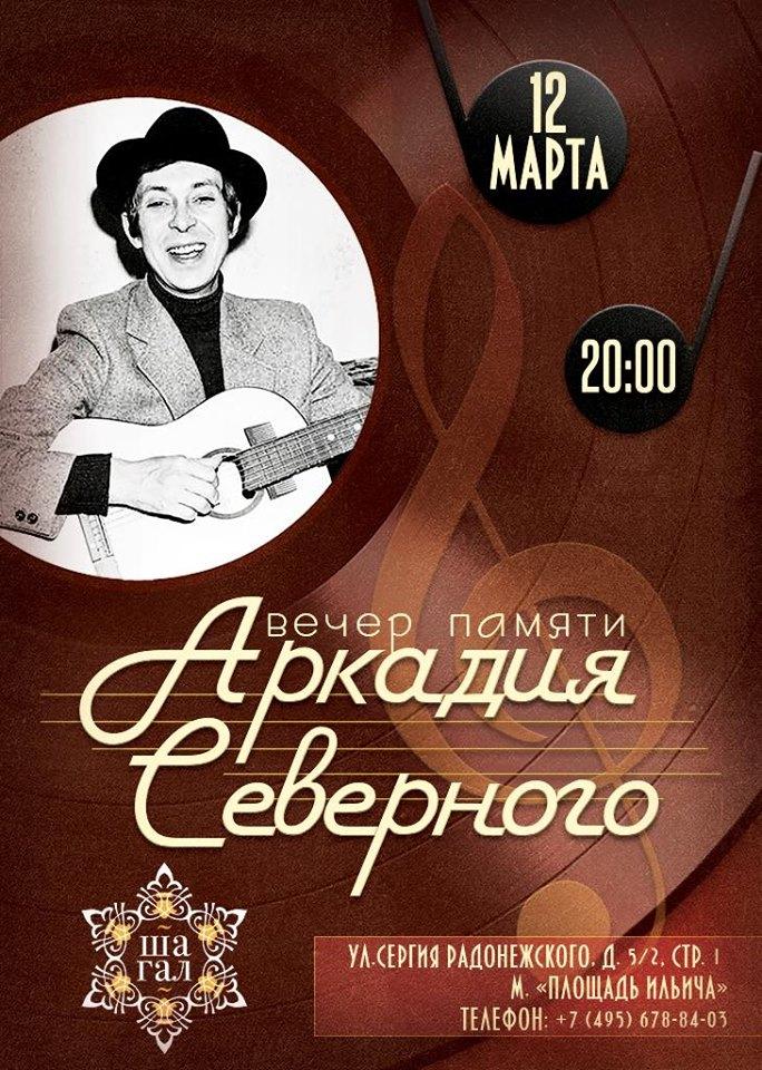 12.03 Ля-Минор в клубе Шагал.