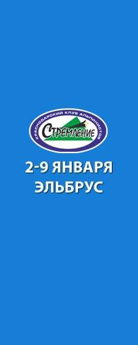 Афиша Краснодар 2-9 января 2019 Эльбрус с юга. Восхождение