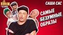 АЛЕКСАНДР САС и его БЕЗУМНЫЕ образы – ЛУЧШИЕ ПРИКОЛЫ – Комик на миллион ЮМОР ICTV