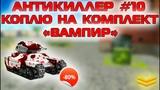ТАНКИ ОНЛАЙН - АНТИКИЛЛЕР #10 КОПЛЮ НА КОМПЛЕКТ ВАМПИР