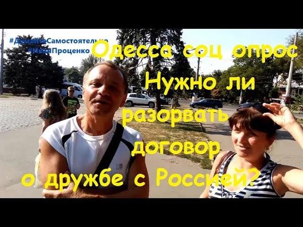 Одесса Нужно ли разорвать договор о дружбе с Россией соц опрос Иван Проценко