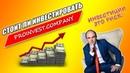 Стоит ли инвестировать в Proinvest | Инвестиции в интернет проект Proinvest