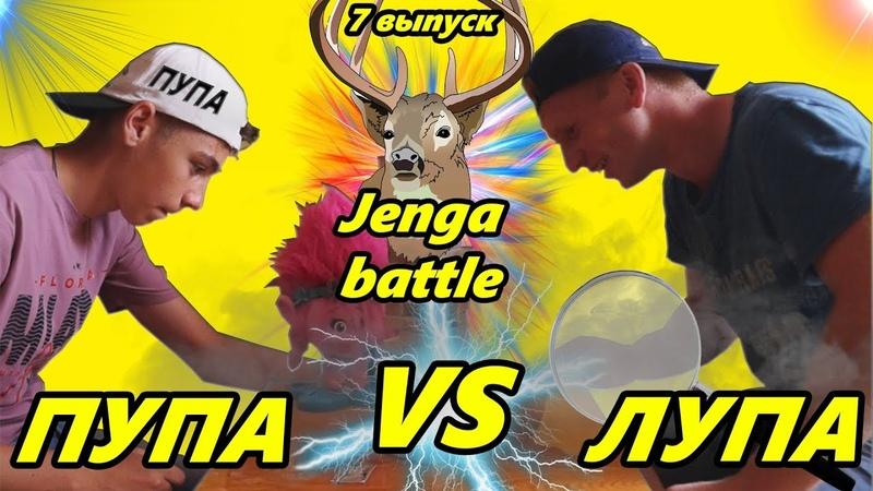 JENGA BATTLE (7 выпуск): Егор Туарменский VS Семён Куприянов